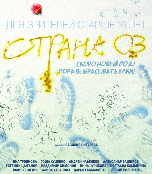 Страна ОЗ (2015) WEB-DL 720p | iTunes